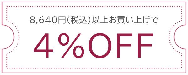8000円税抜以上お買い上げで4%OFF